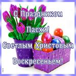 С Пасхой - Светлым Христовым Воскресеньем