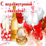 Открытка поздравление с перламутровой свадьбой