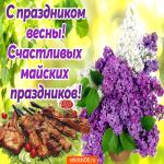 С Первомаем, с днем труда поздравляю тебя
