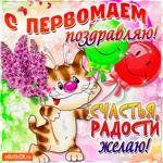 С Первомаем - Счастья и радости желаю