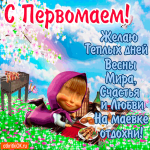С Первомаем - Желаю тёплых дней