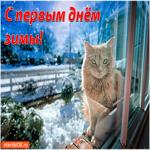 С первым днём зимы