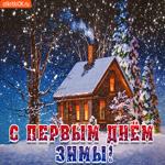 С первым днём зимы - Желаю много тепла и уюта