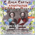 С Петром и Павлом поздравляю
