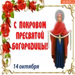 С Покровом Пресвятой Богородицы 14 октября