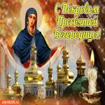 С Покровом Пресвятой Богородицы Поздравляю вас