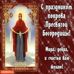 С Покровом Пресвятой Богородицы, Желаю мира, добра, и счастья