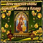 С появлением иконы Божией Матери в Казани