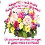 С Пожеланиями 8 Марта