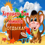 С пожеланиями хорошего летнего отдыха