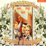 С праздником 1 мая ликует страна