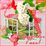 С праздником 1 мая поздравляю
