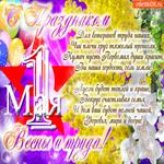 С праздником 1 мая пожелания