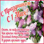 С праздником 1 мая стихи