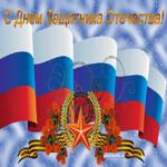 С праздником 23 февраля день защитника отечества