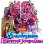 С праздником Благовещения Богородицы