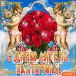 С праздником день ангела Екатерина