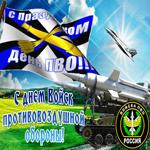 С праздником, день ПВО