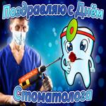 С праздником день стоматолога