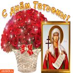 С праздником день святой Татьяны