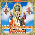С праздником дня Святителя Николая Чудотворца