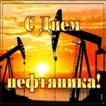 С праздником, дорогие нефтяники