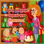 С праздником, дорогой наш воспитатель