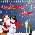 С праздником, друзья
