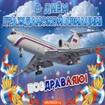 С праздником гражданской авиации