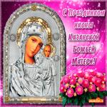 С праздником иконы Казанской Божьей Матери