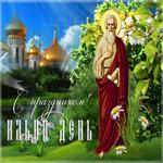 Сегодня Ильин день, с праздником