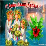 С праздником Ивана Купала, поздравления от меня