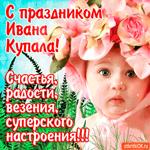 С праздником Ивана Купала - Счастья, радости и везения