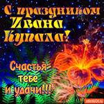 С праздником Ивана Купала - Удачи тебе, и счастья