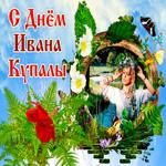С праздником Ивана Купалы