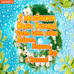 С праздником Ивана Купалы пожелания