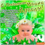 С праздником Ивана Купалы - Здоровья вам