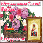 С праздником Иверской иконы Божией Матери