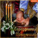 С праздником Крещения 19 января