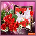 С праздником любви