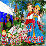 С праздником лучшей страны в мире, с днем России