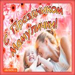 С праздником мамочки