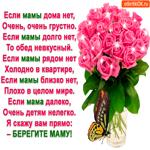 С праздником матерей, Берегите вашу маму