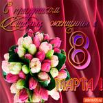 С праздником милые женщины