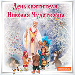 С праздником Николая Чудотворца