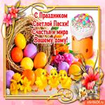 С праздником Пасхи - Мира вашему дому