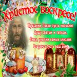 С праздником Пасхи поздравляю, Христос воскрес