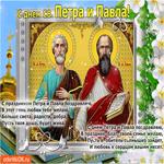 С праздником Петра и Павла поздравляю