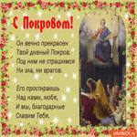 С праздником Покрова, Мы славим тебя