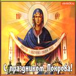 С праздником Покрова, Желаю тебе счастья